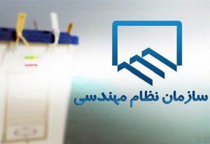 نهمین دوره انتخابات نظام مهندسی از فردا (دوم مهر) به صورت الکترونیکی