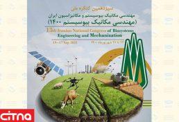 سیزدهمین کنگره ملی مهندسی مکانیک بیوسیستم و مکانیزاسیون ایران