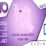 نتایج انتخابات اعضای هیئت مدیره نهمین دوره نظام مهندسی ساختمان استان تهران