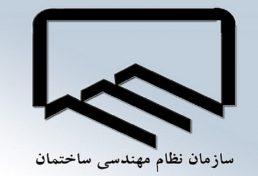 گروههای نو ظهور و انتخابات سازمان نظام مهندسی ساختمان استان تهران