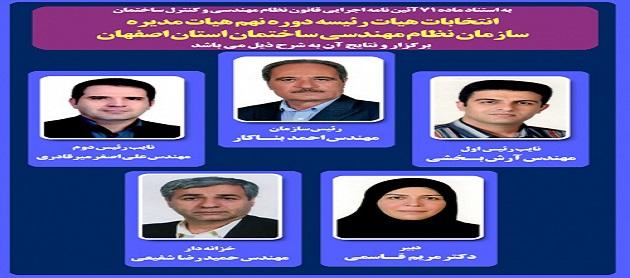 انتخابات هیات رئیسه دوره نهم هیات مدیره سازمان نظام مهندسی ساختمان استان اصفهان