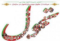 فهرست نهایی 25 نفره انتخاباتی انجمن تحول مهندسی در انتخابات هیات مدیره نظام مهندسی تهران