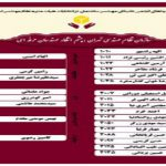 لیست نهایی انجمن نخبگان مهندسی ساختمان در انتخابات نظام مهندسی تهران